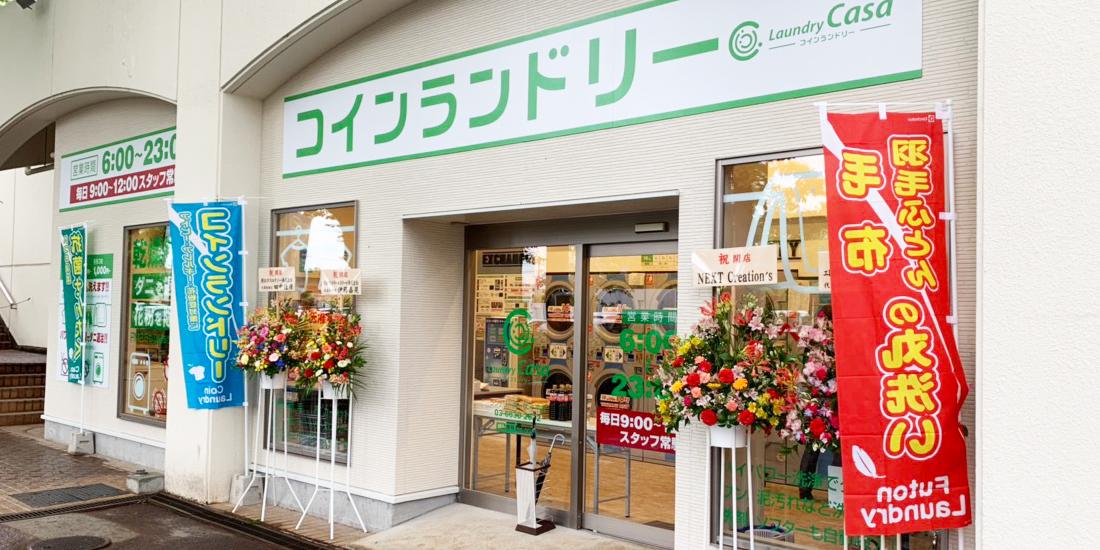 ランドリーカーサ イオンフードスタイル小平店