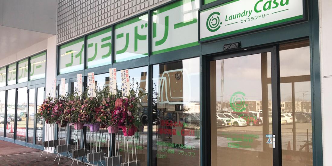 ランドリーカーサ イオンモール釧路昭和店