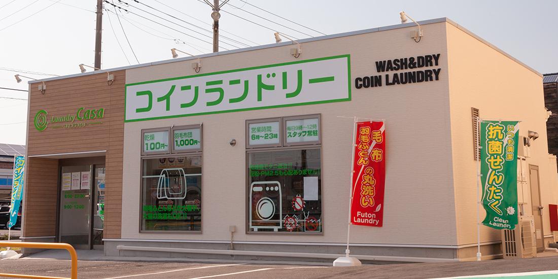 ランドリーカーサ フードスクエア南小川店