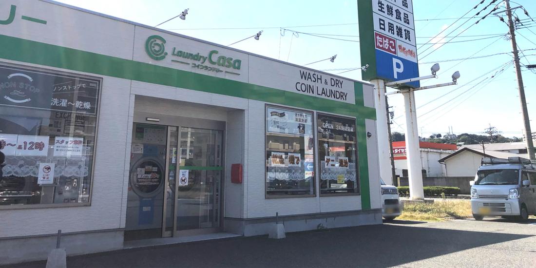 ランドリーカーサ ラ・ムー若松店