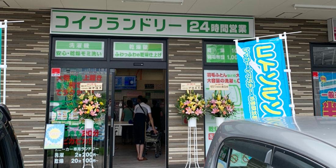 ランドリーカーサ イオンタウン吉川美南店