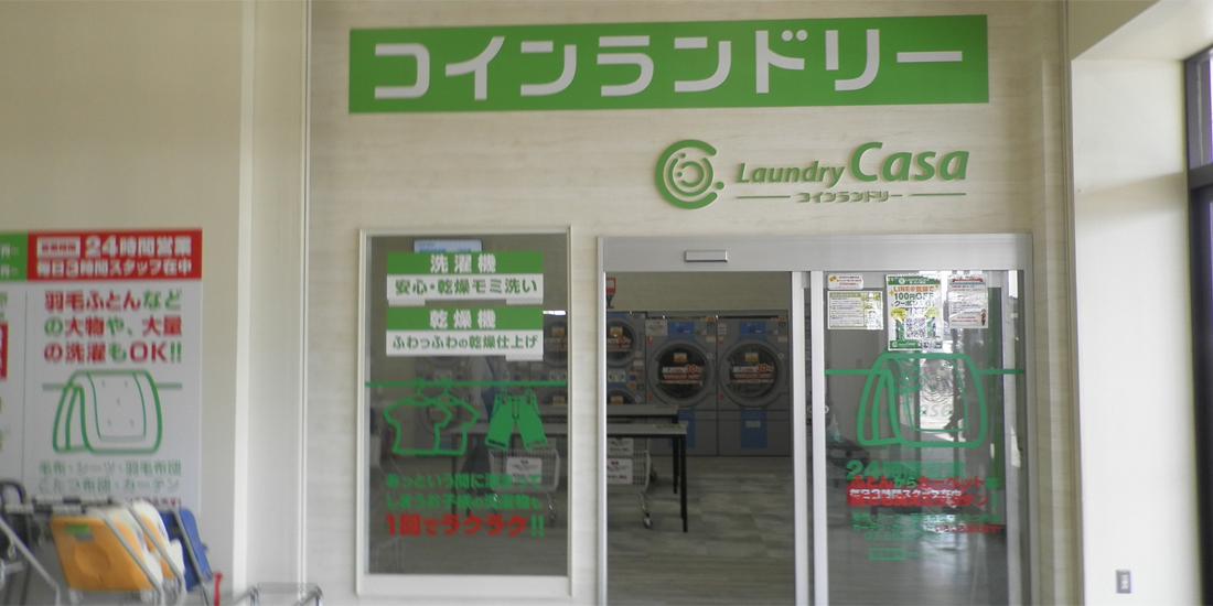ランドリーカーサ マックスバリュ松ヶ崎店