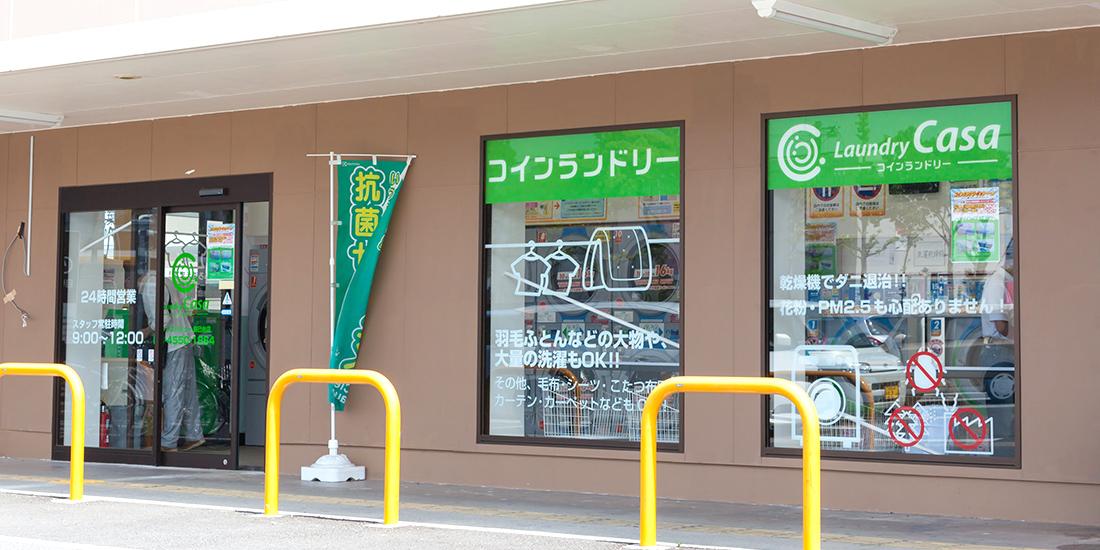 ランドリーカーサ イオンタウン辰巳台店