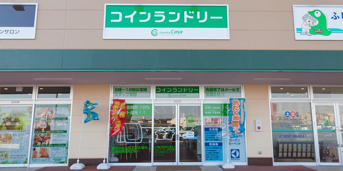 ランドリーカーサ カスミピアシティ富士見ヶ丘店