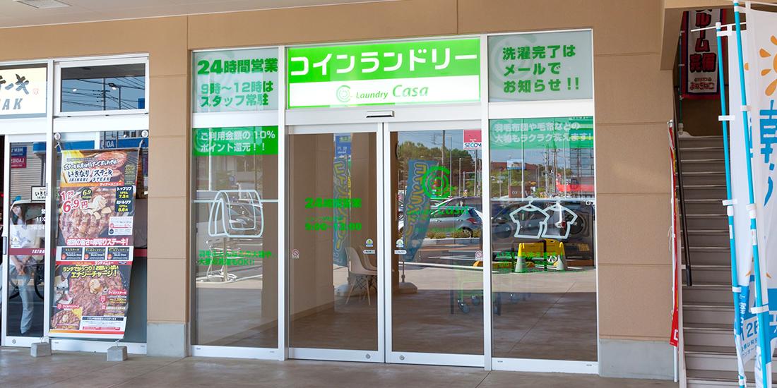 ランドリーカーサ ヤオコー東松山新宿町店