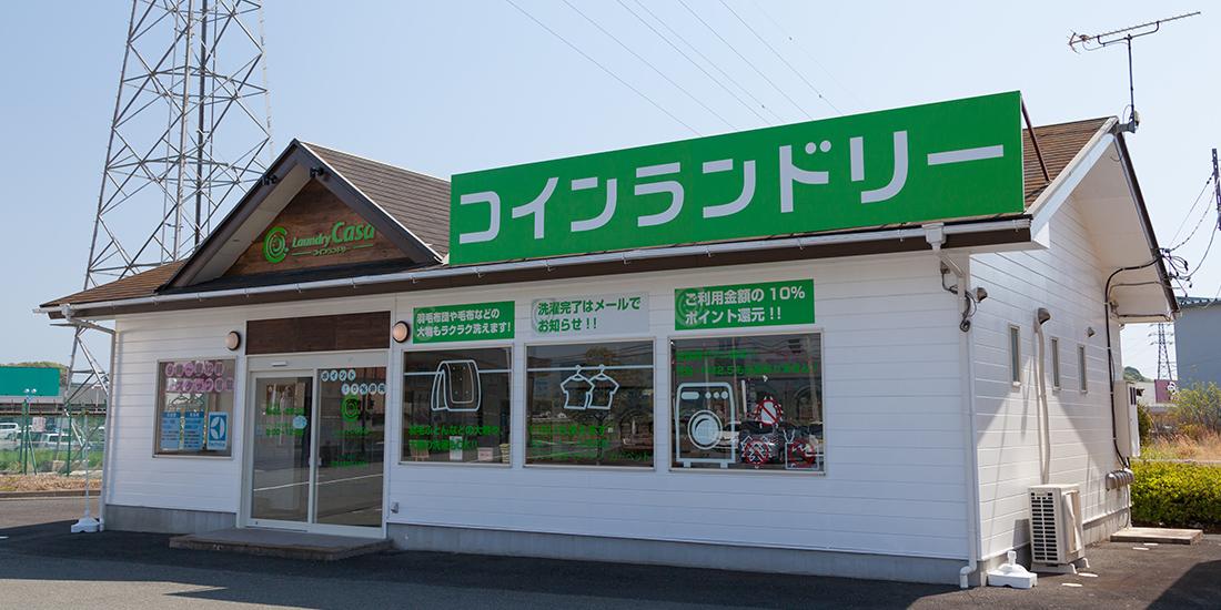 ランドリーカーサ ベイシア高萩店
