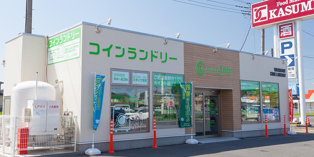ランドリーカーサ カスミ妻沼店